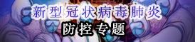 新型肺炎防控專欄