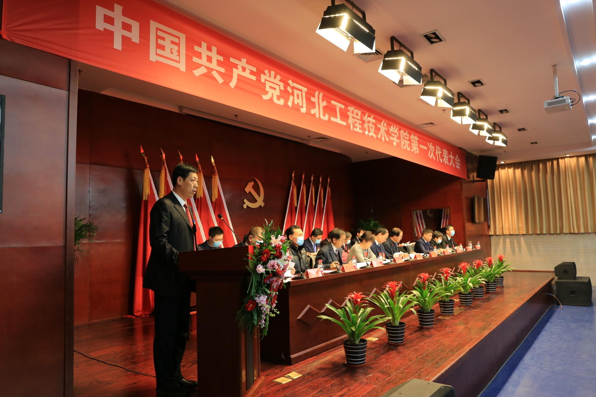 第一次全体代表会议(开幕会)