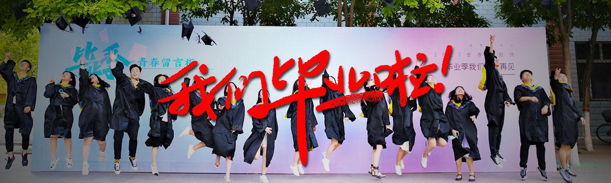 我們畢業了